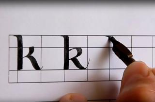 Uncial letter part 2